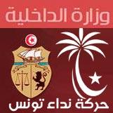 وزارة الداخلية تنفي وجود تهديدات بشأن قيادات لحزب نداء تونس