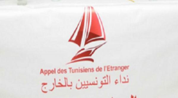 رفض الطعن المقدم ضد ترشح حركة نداء التونسيين بالخارج للانتخابات الجزئية بألمانيا