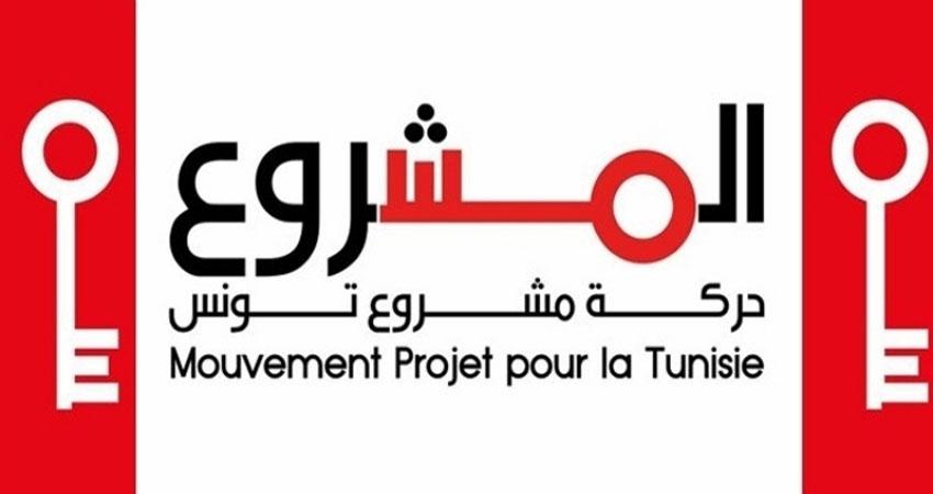 استقالة جماعية لأعضاء 6 مكاتب محلية لمشروع تونس في المنستير