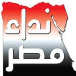 نداء مصر يجهز لزيارة الباجي قائد السبسي