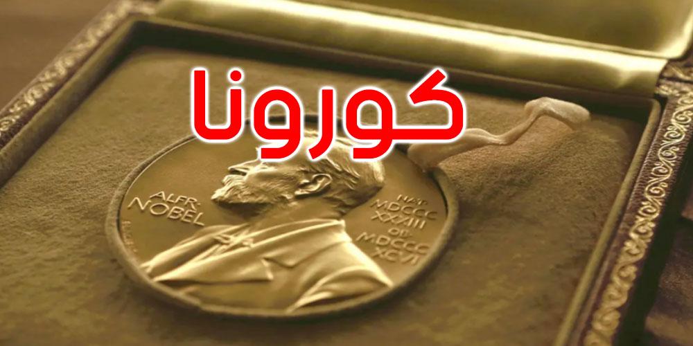 كورونا: حفل توزيع جوائز نوبل لن يقام هذا العام أيضا