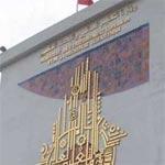 السيّد محمد عادل بن عمر رئيس جديد لديوان وزير التعليم العالي والبحث العلمي وتكنولوجيا المعلومات والاتصال