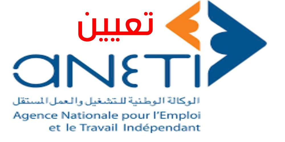 تعيين جديد على رأس الوكالة الوطنية للتشغيل والعمل المستقل