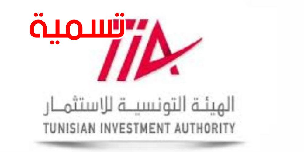 تسمية ريم الجرو رئيسة للهيئة التونسية للاستثمار