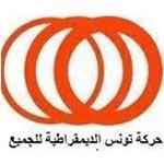 الإعلان عن تأسيس حزب جديد تحت إسم حركة تونس الديمقراطية للجميع