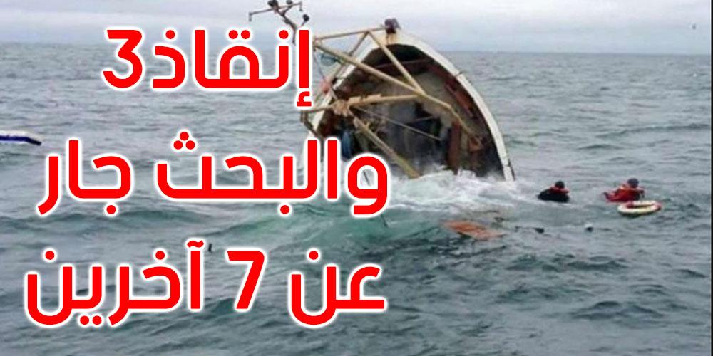 المهدية: غرق مركب صيد على متنه 10 بحارة