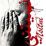 Les blessés de la révolution, ignorés par le gouvernement, entament une grève de la faim