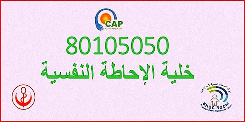 Un numéro vert d'assistance psychologique mis à la disposition des citoyens
