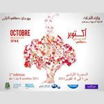 Le premier Octobre Musical à Sfax