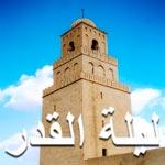 موكب الاحتفال بليلة السّابع والعشرين من رمضان المعظّم