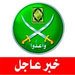 عاجل| حظر جماعة الإخوان والتحفظ على جميع ممتلكاتها