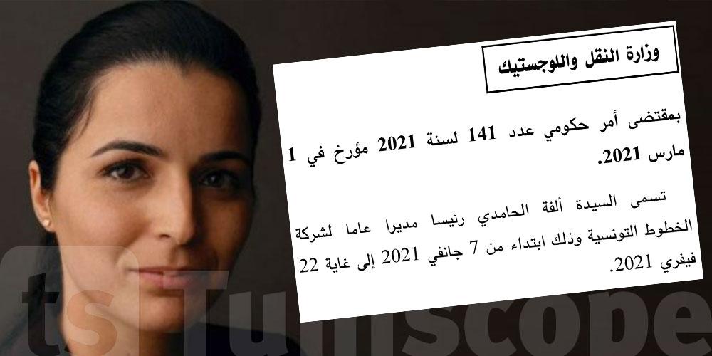 بعد أسبوع من إقالتها: صدور قرار تعيين ألفة الحامدي على رأس التونيسار في الرائد الرسمي