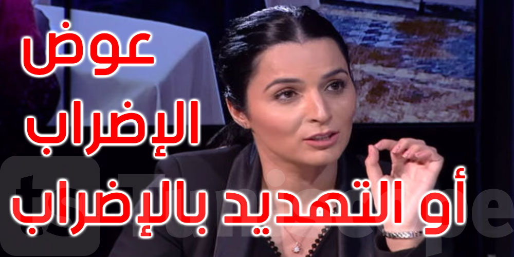 ألفة الحامدي تقترح على اتحاد الشغل التدخل لرفع العقلة على التونسية للتموين