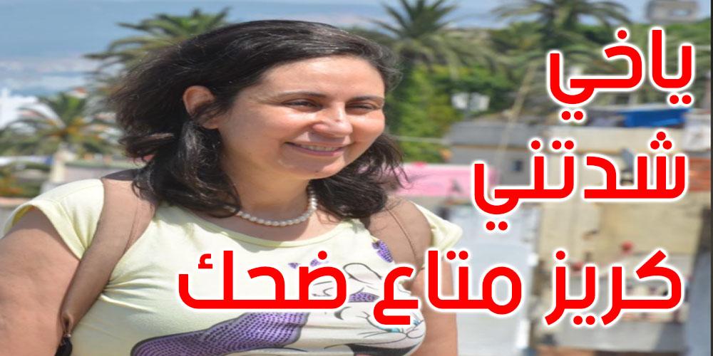 ألفة يوسف: استمعت إلى سعيد وهو 'يهنتل' في المشيشي