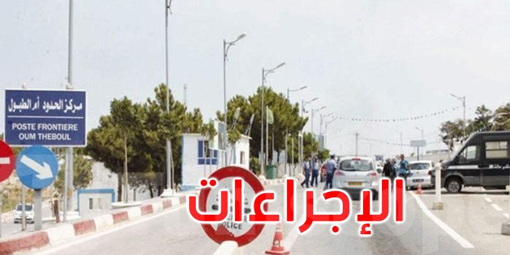 غدا آخر أجل للتّسجيل في عمليّة إجلاء تونسيين من الجزائر