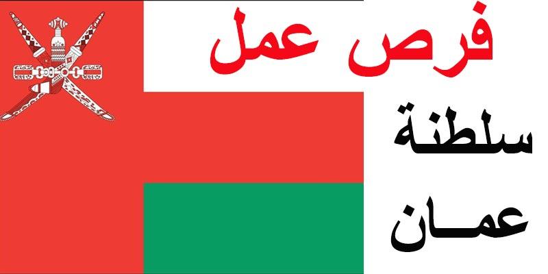 فرص عمل بسلطنة عمان للتونسيين