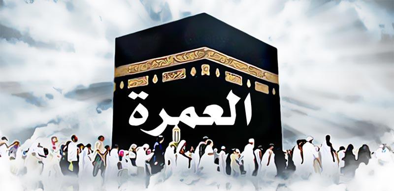 موسم العمرة 2018: أسعار العمرة بوكالات الأسفار