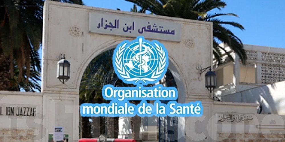Une délégation de l'OMS visite Kairouan