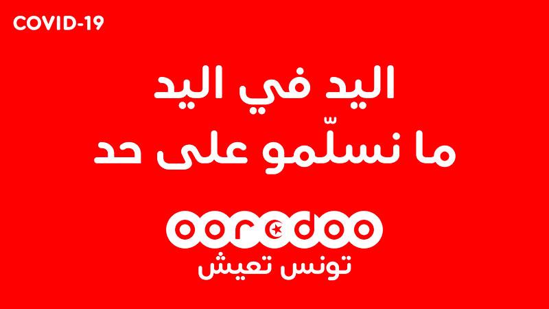 Ooredoo lance de nouvelles actions de sensibilisation contre le Coronavirus
