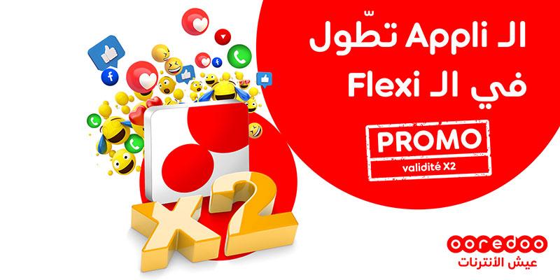 My Ooredoo : Des voyages à gagner et des promos internet exceptionnelles durant le mois de Ramadan