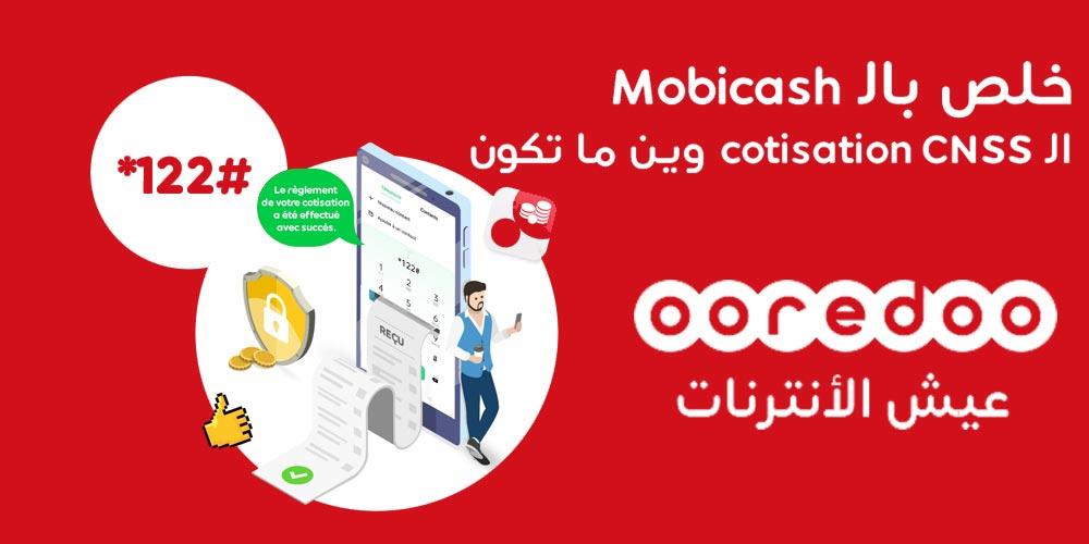 Nouveau service Ooredoo : Payez vos cotisations CNSS à travers le service Mobicash de Ooredoo