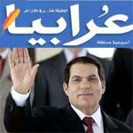 Ben Ali appelle les EX-RCDistes pour l'Aid