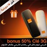 Exceptionnel : Orange récompense ses clients Clé 3G avec un bonus 50% pour profiter d'Internet à moitié prix pendant Ramadan