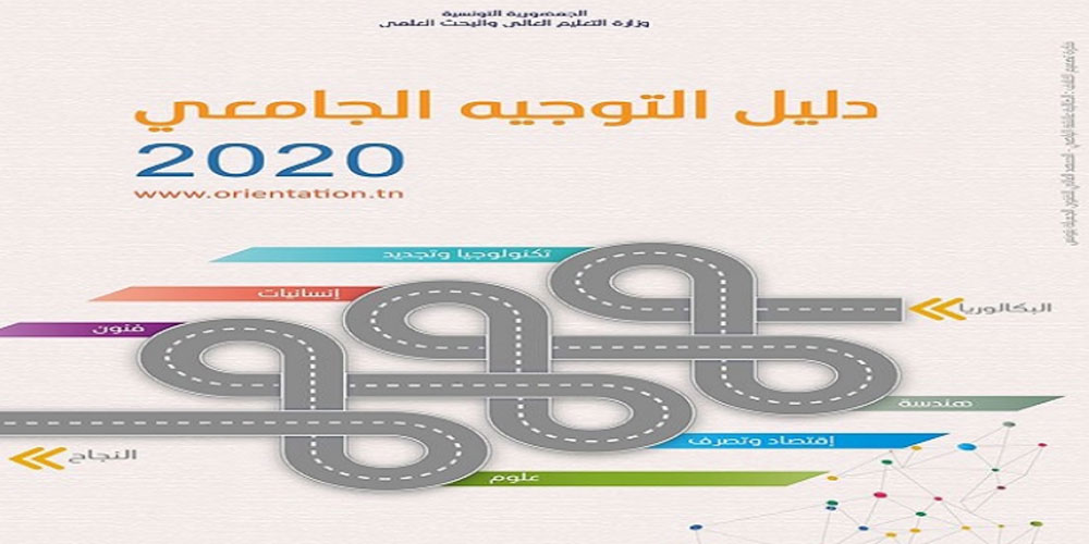 جامعة منوبة مستاءة من عدم إدراج المدرسة التونسية للمهندسين بمنوبة في دليل التوجيه الجامعي