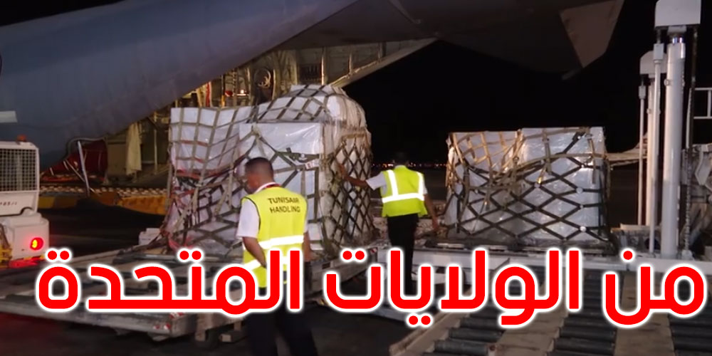بالفيديو: وصول طائرة عسكرية تونسية محمّلة بـ310 أسطوانة تحتوي على مليون لتر من الأكسجين