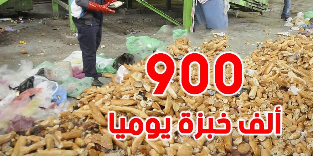 900 ألف خبزة يتم رميها يوميّا في تونس