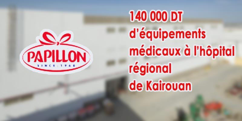 PAPILLON, la marque leader de confiserie et de chamia, offre  140 000 dt d'équipements médicaux à l'Hôpital Régional de Kairouans