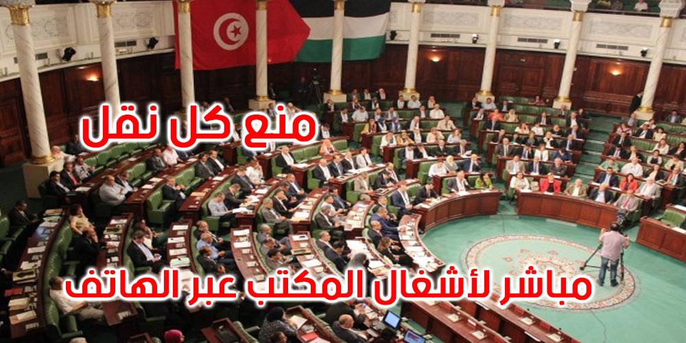 مكتب مجلس النواب يعلن عن جملة من القرارات: التفاصيل