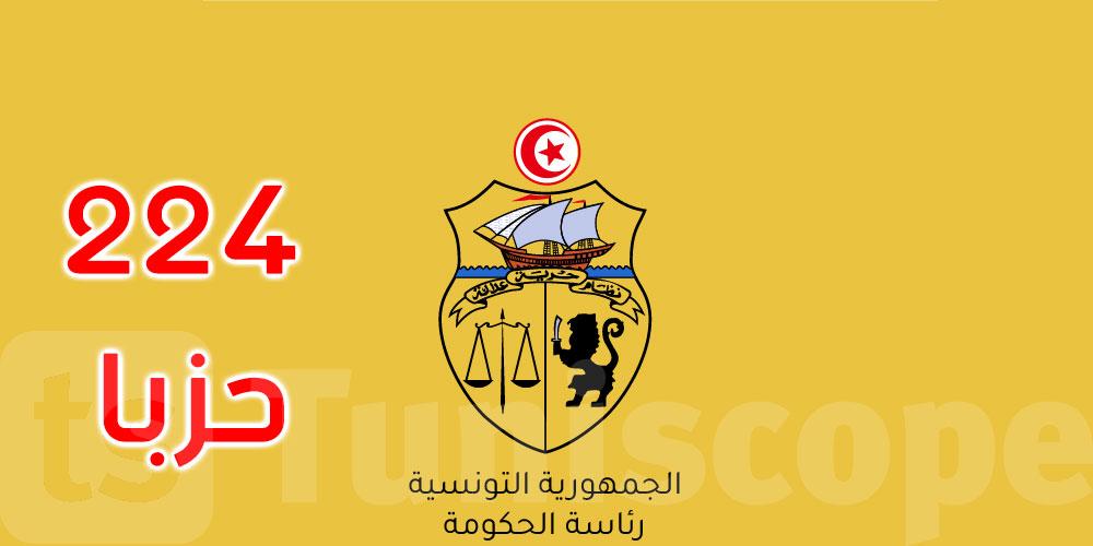 إرتفاع عدد الأحزاب في تونس