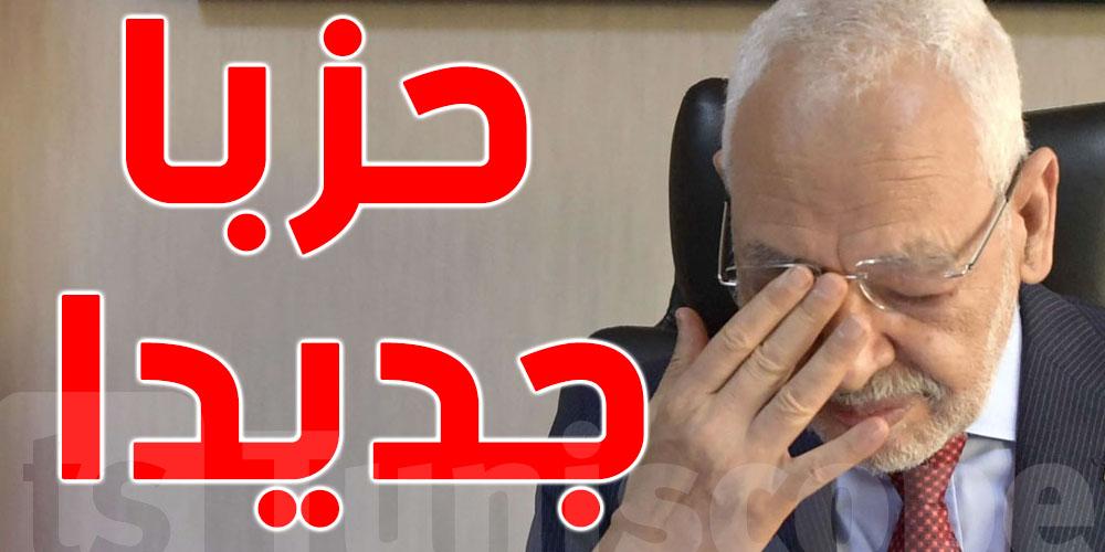 تونس : نحو تأسيس المستقيلين من النهضة حزبا جديدا