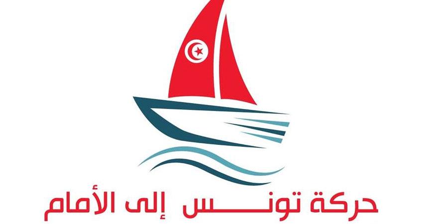 حركة تونس إلى الأمام تدعو إلى مؤتمر وطني للإنقاذ