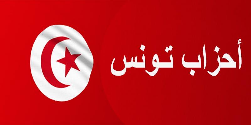 ارتفاع عدد الاحزاب في تونس