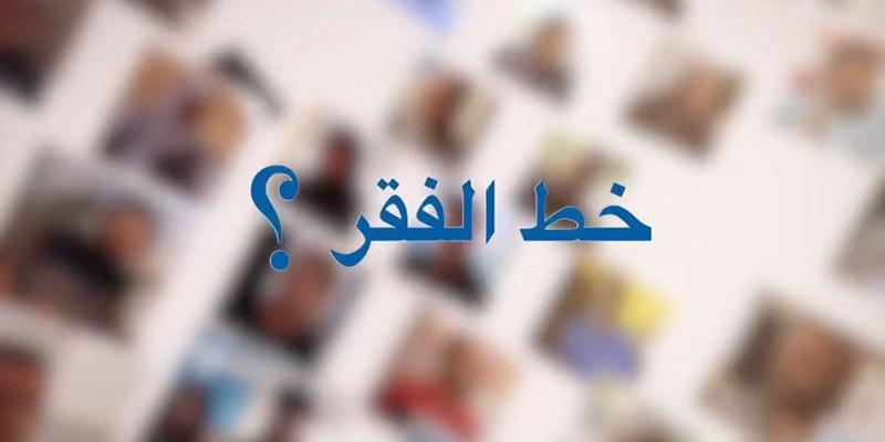 بالفيديو: هكذا عرف التونسيون خط الفقر