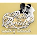 The perfect Bride, قسمة و نصيب pour que la mère choisisse la mariée