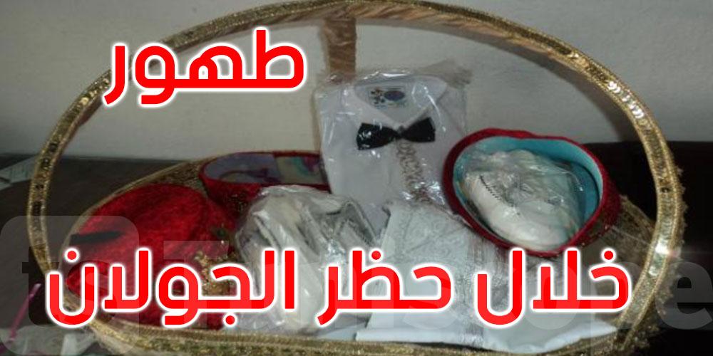 سوسة: إيقاف حفل ختان خلال حظر الجولان