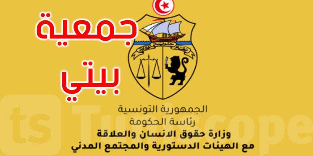 'وزارة العلاقة مع الهيئات الدستورية تسلم كمية من وسائل الوقاية لفائدة مركز الايواء التابع لجمعية 'بيتي