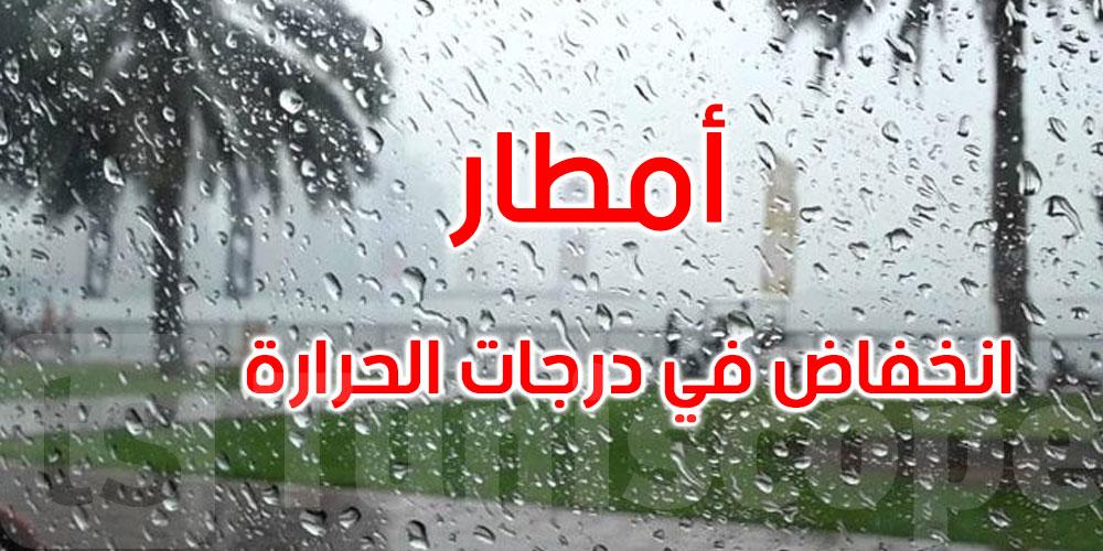 طقس الجمعة: أمطار منتظرة وانخفاض في درجات الحرارة
