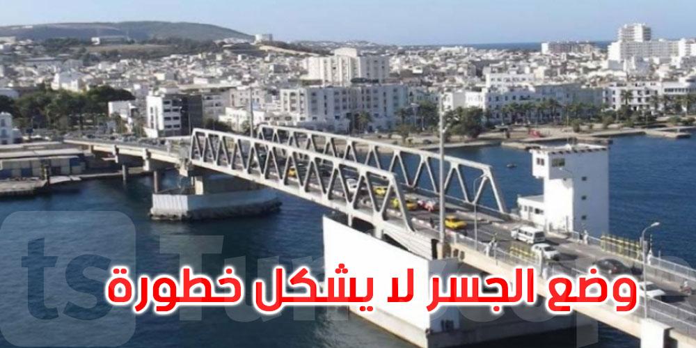 وزارة التجهيز: الوضع الحالي للجسر المتحرك ببنزرت لا يشكل خطورة