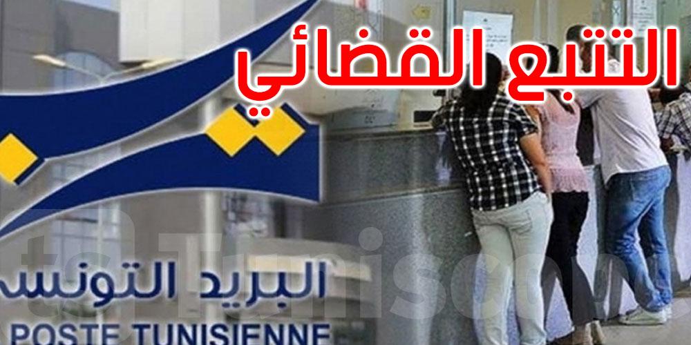 سرقة محتوى طريد بريد سريع وارد من فرنسا: البريد التونسي يوضح