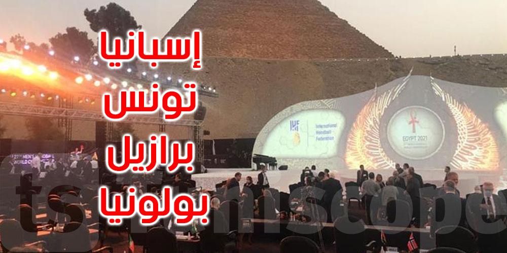 قرعة كأس العالم مصر 2021، تونس في مجموعة صعبة