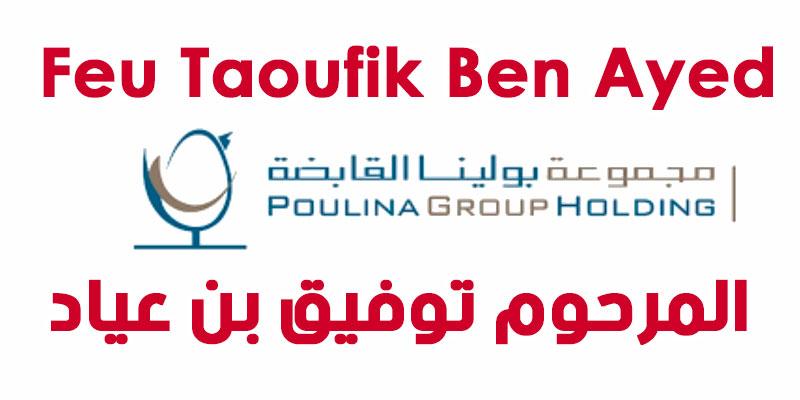 Poulina endeuillé par le décès de l'un de ses fondateurs historiques Feu Taoufik Ben Ayed