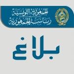 رئيس الجمهورية يتابع الوضع البيئي بولاية بن عروس