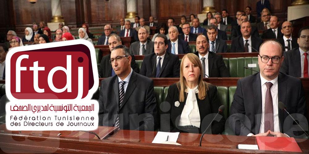 ''الجامعة التونسية لمديري الصحف..''الحكومة المغادرة تعاقب قطاع الاعلام