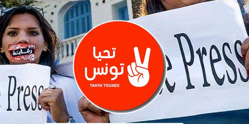 حزب تحيا تونس يدعو إلى حماية حرية التعبير