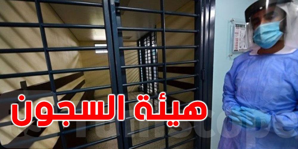تسجيل إصابة بكورونا بالمقر المركزي لهيئة السجون