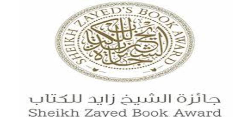 من بينهم تونسي: قائمة الفائزين بجائزة الشيخ زايد للكتاب